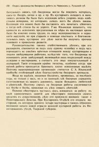 Бисерные работы в имении Ильинских (д.Воронцовка)